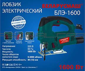 Электролобзик   Беларусмаш   (1600 Вт, 3000 ход/мин)   SVET
