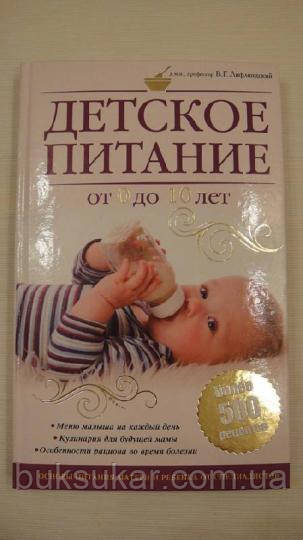 Харчування матері і дитини. Новітня енциклопедія медичних знань