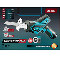 Пила шабельна акумуляторна Grand ПС-12Li. Акумуляторна ножівка Гранд