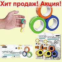 Спиннер Нового Поколения модная игрушка для детей.Magnetic Rings (Магнитные Кольца 3шт) антистресс на пальцы