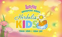 Детские матрасы Herbalis Kids с ортопедическим эффектом