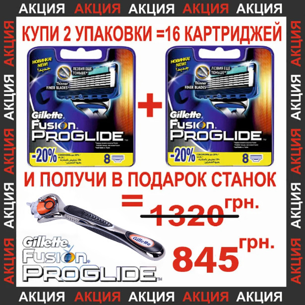 Gillette Fusion Proglide 16 шт. + станок для бритья