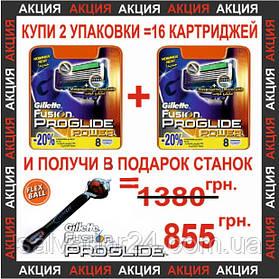Gillette Fusion Proglide Power 16 шт. + станок для бритья Fusion ProGlide FLEXBALL