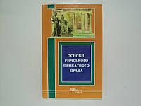 Орач Є., Тищик Б. Основи римського приватного права (б/у)., фото 1