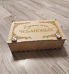 Шкатулка из дерева Семейный бюджет Чебановых, (фамилия ваша), с отделениями для денег, деревянная шкатулка