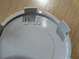 Колпачок серый 67,8/65,4/67,2мм 1шт вставка D65 заглушка диаметры в на литой диск пластиковая 6 ножек №10, фото 4