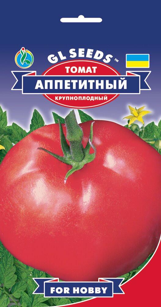 Семена Томата Аппетитный (0.2г), For Hobby, TM GL Seeds
