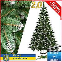 Пышная новогодняя искусственная елка Снежная Королева 2,0 м с белыми кончиками, искусственные пвх ели и сосны