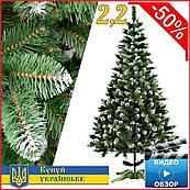 Пышная новогодняя искусственная елка Снежная Королева 2,2 м с белыми кончиками, искусственные пвх ели и сосны