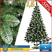 Пышная новогодняя искусственная елка Снежная Королева 1,5 м с белыми кончиками, искусственные пвх ели и сосны