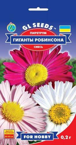 Семена Пиретрума Гиганты Робинсона (0.2г), For Hobby, TM GL Seeds