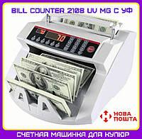Машинка для счета денег Bill Counter 2108 UV MG с УФ и магнитным детектором валют