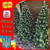 Заснеженная искусственная елка Снежная Королева 2,5 м, новогодние искусственные пвх ели елки и сосны с инеем