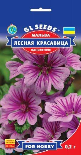 Семена Мальвы Лесная красавица (0.2г), For Hobby, TM GL Seeds