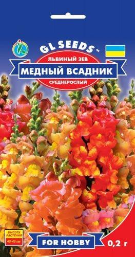 Семена Львиного зева Медный всадник (0.2г), For Hobby, TM GL Seeds