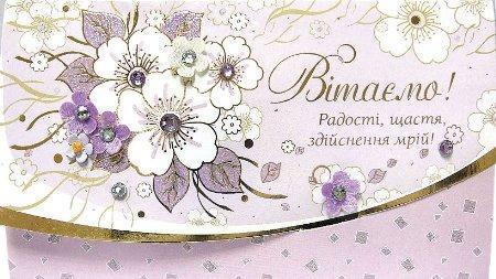Упаковка поздравительных конвертов для денег ручной работы - Поздравляем/ Вітаємо №КР4 - 5шт