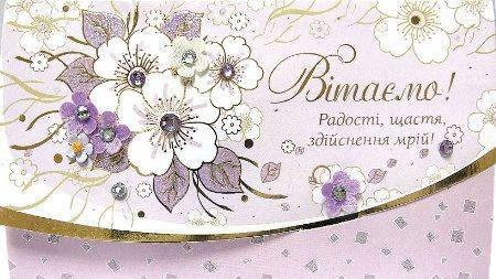 Упаковка поздравительных конвертов для денег ручной работы - Поздравляем/ Вітаємо №КР4 - 5шт, фото 2