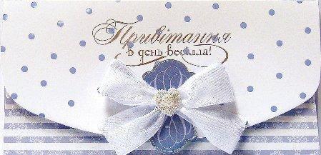 Упаковка поздравительных конвертов для денег ручной работы - С Днем Свадьбы/ З Днем Весілля №Р862 - 5шт