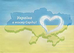"""Упаковка цветных почтовых конвертов С6 """"Україна в моєму Сердці!"""" - 20шт"""