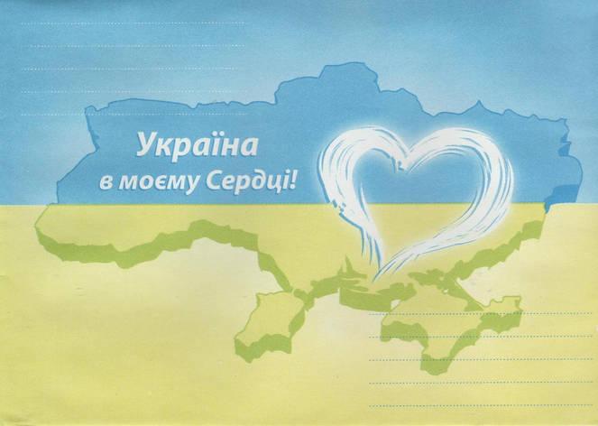 """Упаковка цветных почтовых конвертов С6 """"Україна в моєму Сердці!"""" - 20шт, фото 2"""