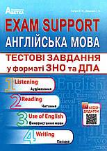 Англійська мова. Exam Support. Тестові завдання у форматі ЗНО та ДПА 2021. Євчук О., Доценко І.