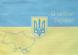 """Упаковка цветных почтовых конвертов С6 """"Я люблю Україну!"""" - 20шт"""