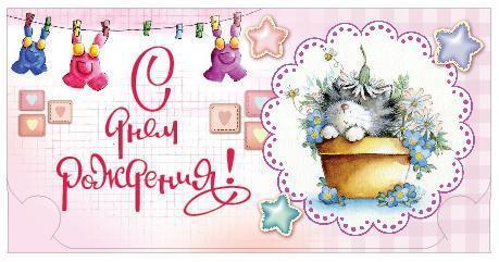 Упаковка поздравительных конвертов для денег - З Днем Народження Дитячі - 25шт АССОРТИ.