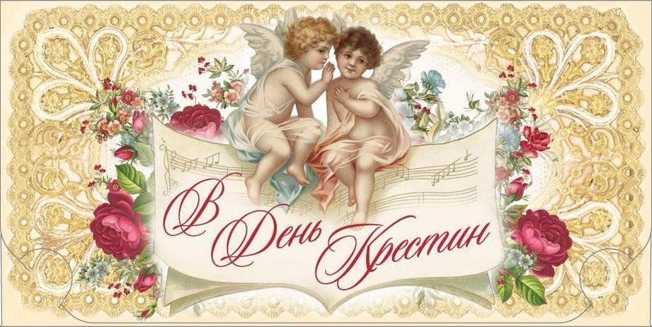 Упаковка поздравительных конвертов для денег - С Крестинами - 1000шт АССОРТИ., фото 2
