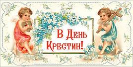Упаковка поздравительных конвертов для денег - З Хрестинами - 25шт АССОРТИ