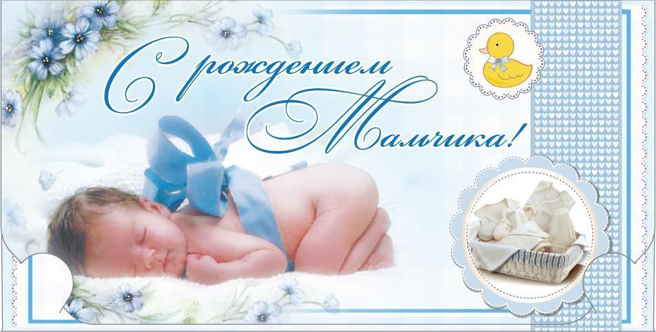 Упаковка поздравительных конвертов для денег - З Нарожденням Синочка - 25шт. АССОРТИ