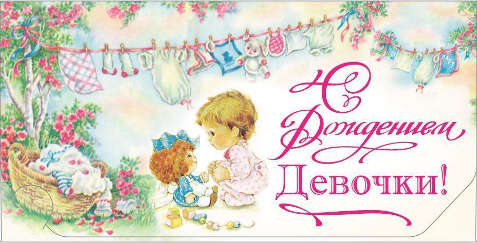 Упаковка поздравительных конвертов для денег - З Нарожденням Донечки - 25шт. АССОРТИ