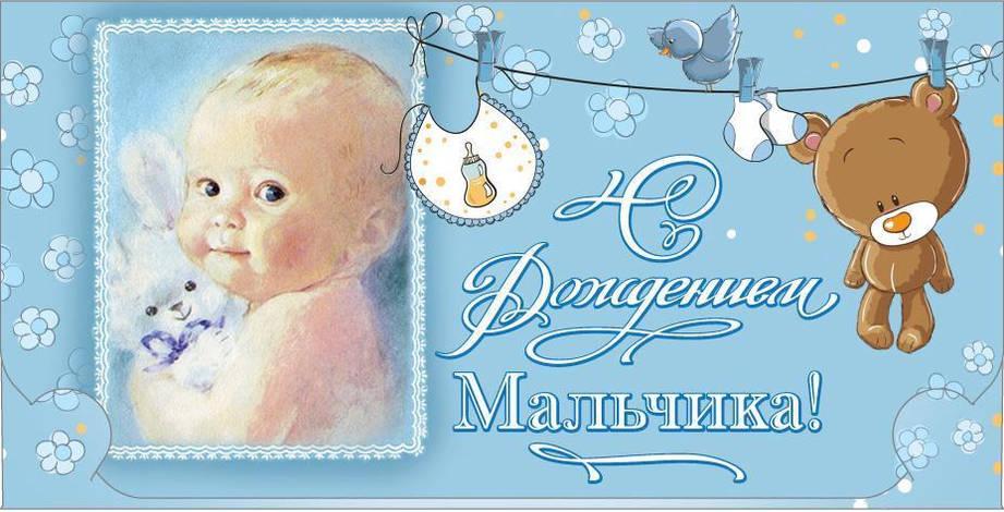 Упаковка поздравительных конвертов для денег - З Нарожденням Синочка - 25шт. АССОРТИ, фото 2