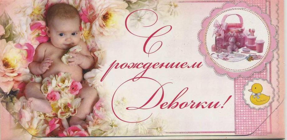Упаковка поздравительных конвертов для денег - З Нарожденням Донечки - 25шт. АССОРТИ, фото 2