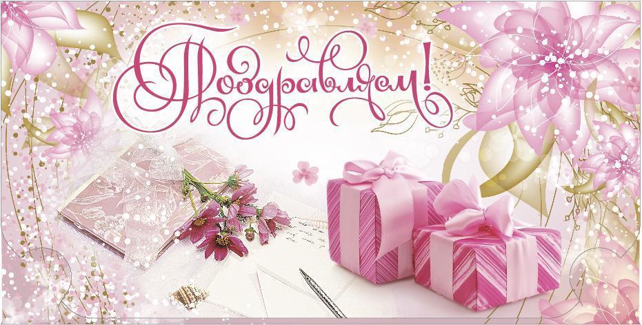 Упаковка поздравительных конвертов для денег - Вітаю/ємо Жіночі - 25шт АССОРТИ