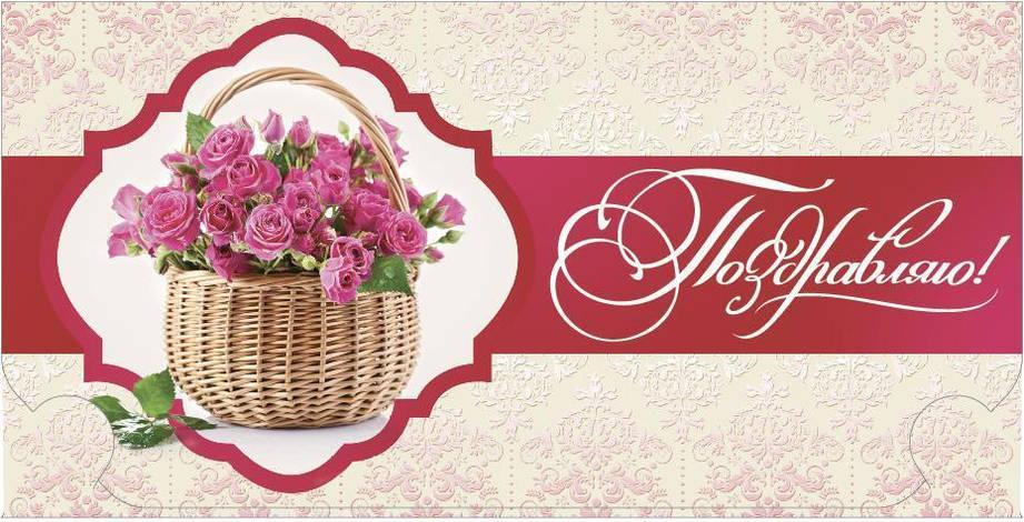 Упаковка поздравительных конвертов для денег - Вітаю/ємо Жіночі - 25шт АССОРТИ, фото 2