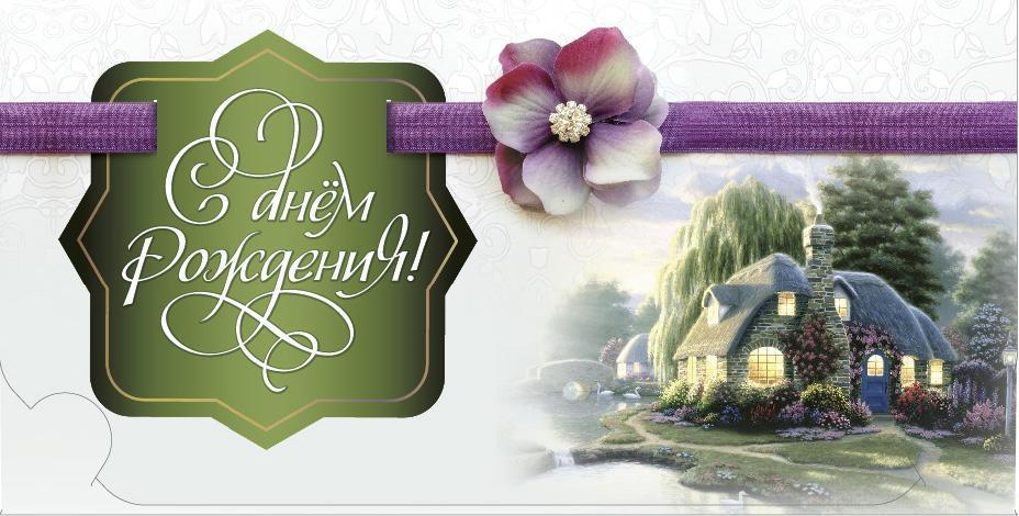 Упаковка поздравительных конвертов для денег - День Народження Жіночі - 25шт АССОРТИ