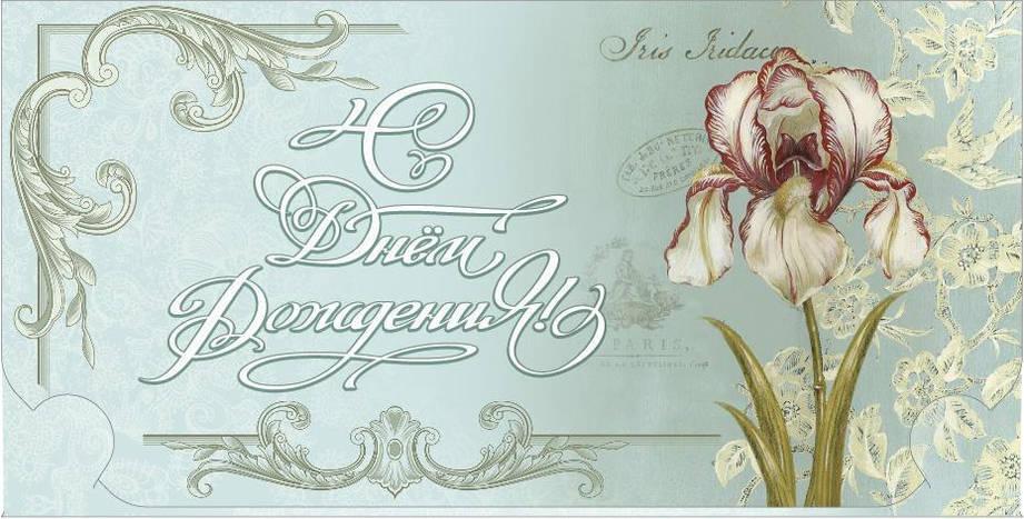 Упаковка поздравительных конвертов для денег - День Народження Жіночі - 25шт АССОРТИ, фото 2
