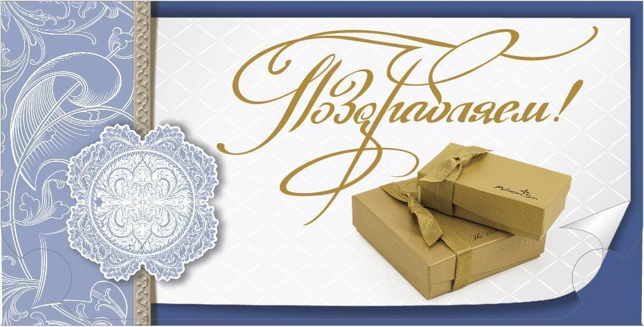 Упаковка поздравительных конвертов для денег - Вітаю/ємо Чоловічі - 25шт АССОРТИ