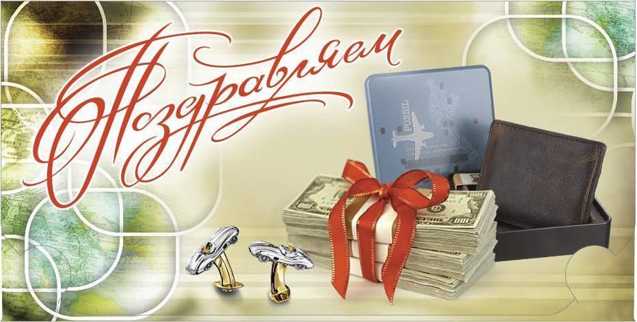 Упаковка поздравительных конвертов для денег - Вітаю/ємо Чоловічі - 25шт АССОРТИ, фото 2