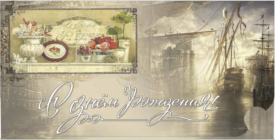 Упаковка поздравительных конвертов для денег - День Народження Чоловічі - 25шт АССОРТИ, фото 2
