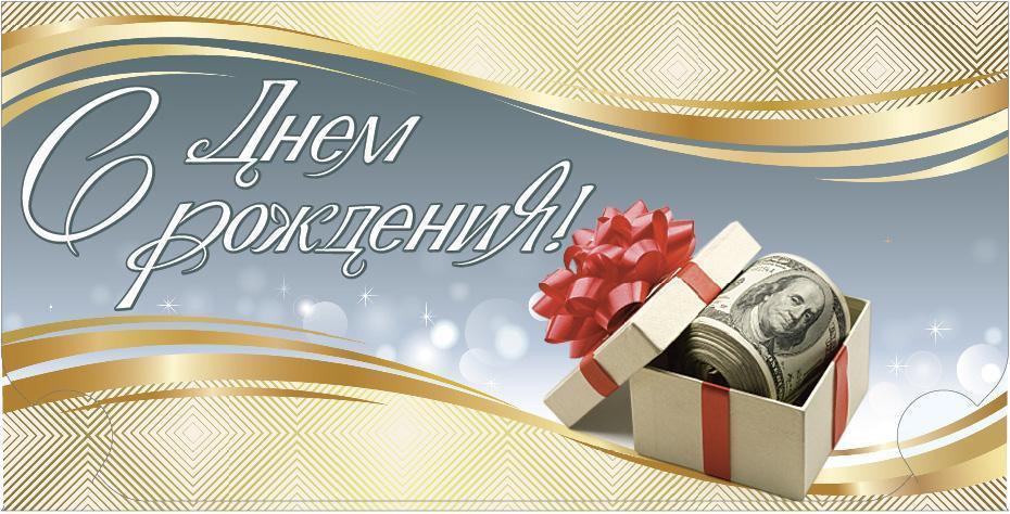 Упаковка поздравительных конвертов для денег - День Народження Чоловічі - 25шт АССОРТИ