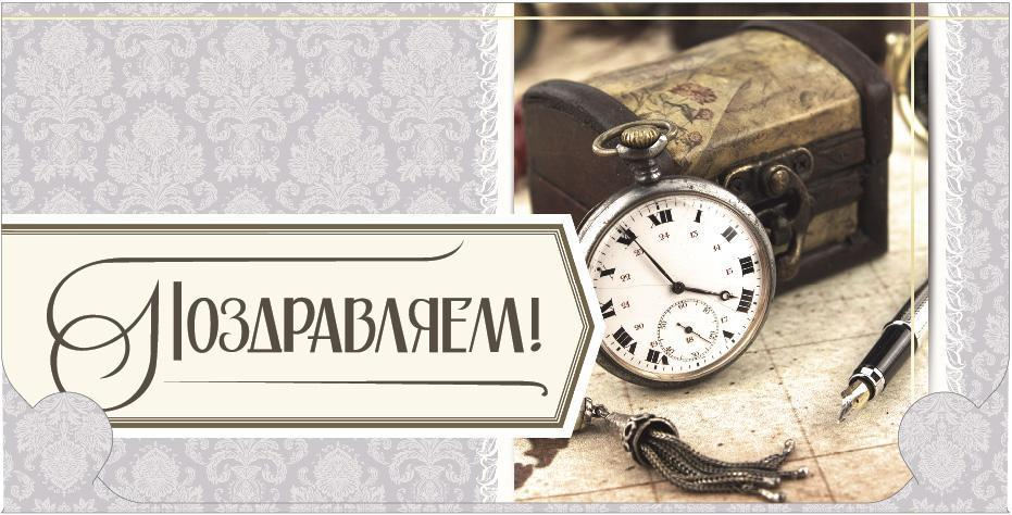 Упаковка поздравительных конвертов для денег - Поздравляю/ем Мужские - 1000шт АССОРТИ