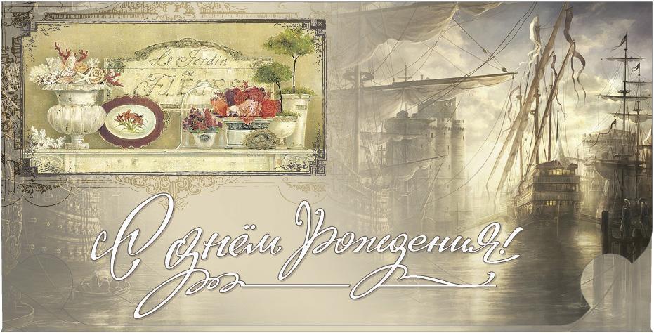 Упаковка поздравительных конвертов для денег - День Рождения Мужские - 1000шт АССОРТИ