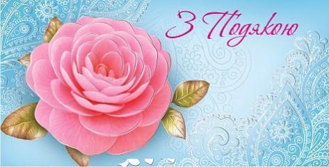 Упаковка поздравительных конвертов для денег - З Подякою - 25шт АССОРТИ
