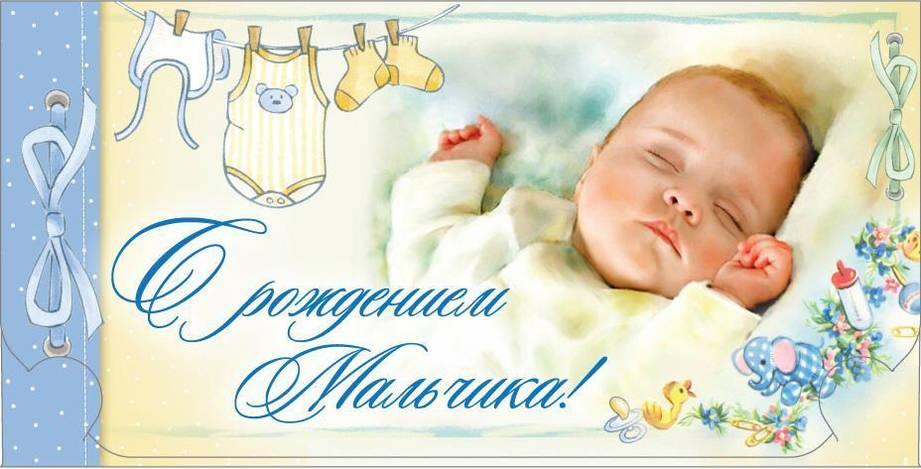 Упаковка поздравительных конвертов для денег - С Рождением Мальчика - 1000шт АССОРТИ., фото 2