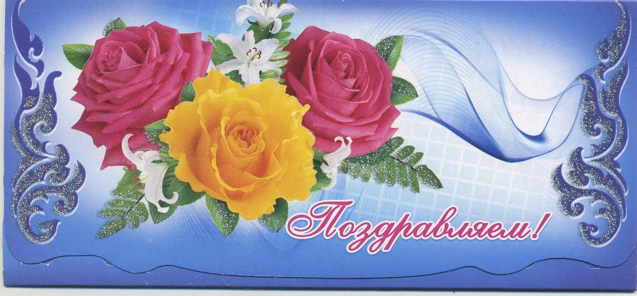 Упаковка поздравительных конвертов для денег - Поздравляю/ем женские - 25шт АССОРТИ