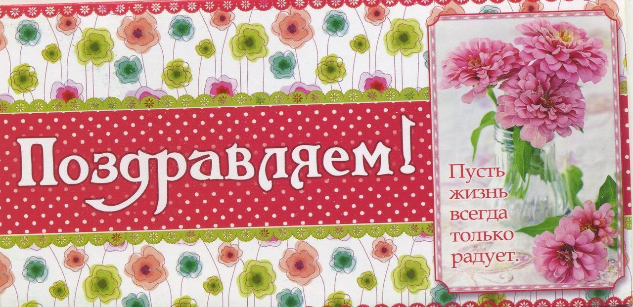 Упаковка поздравительных конвертов для денег - Поздравляю/ем мужские - 25шт АССОРТИ