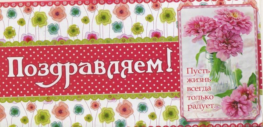 Упаковка поздравительных конвертов для денег - Поздравляю/ем мужские - 25шт АССОРТИ, фото 2