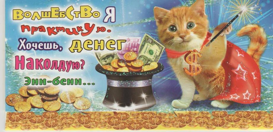 Упаковка поздравительных конвертов для денег - Юмор - 25шт АССОРТИ., фото 2