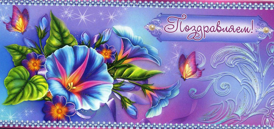 Упаковка поздравительных конвертов для денег - Поздравляю/ем Женские - 25шт АССОРТИ, фото 2